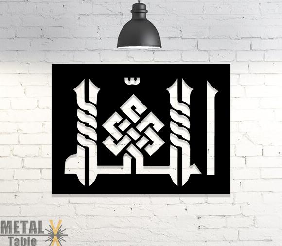 İslami Motifli Allah Yazlı Metal Duvar Dekoru